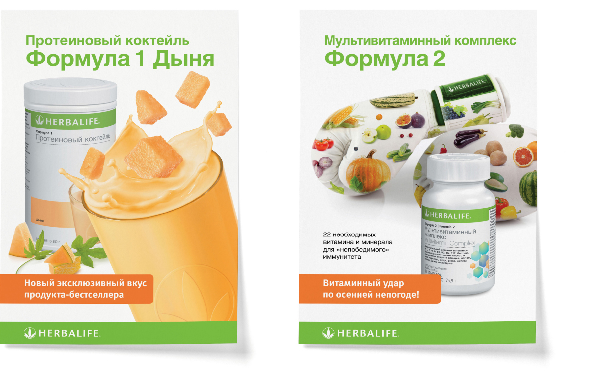 Постер Herbalife: кейвижуал, концепция, дизайн