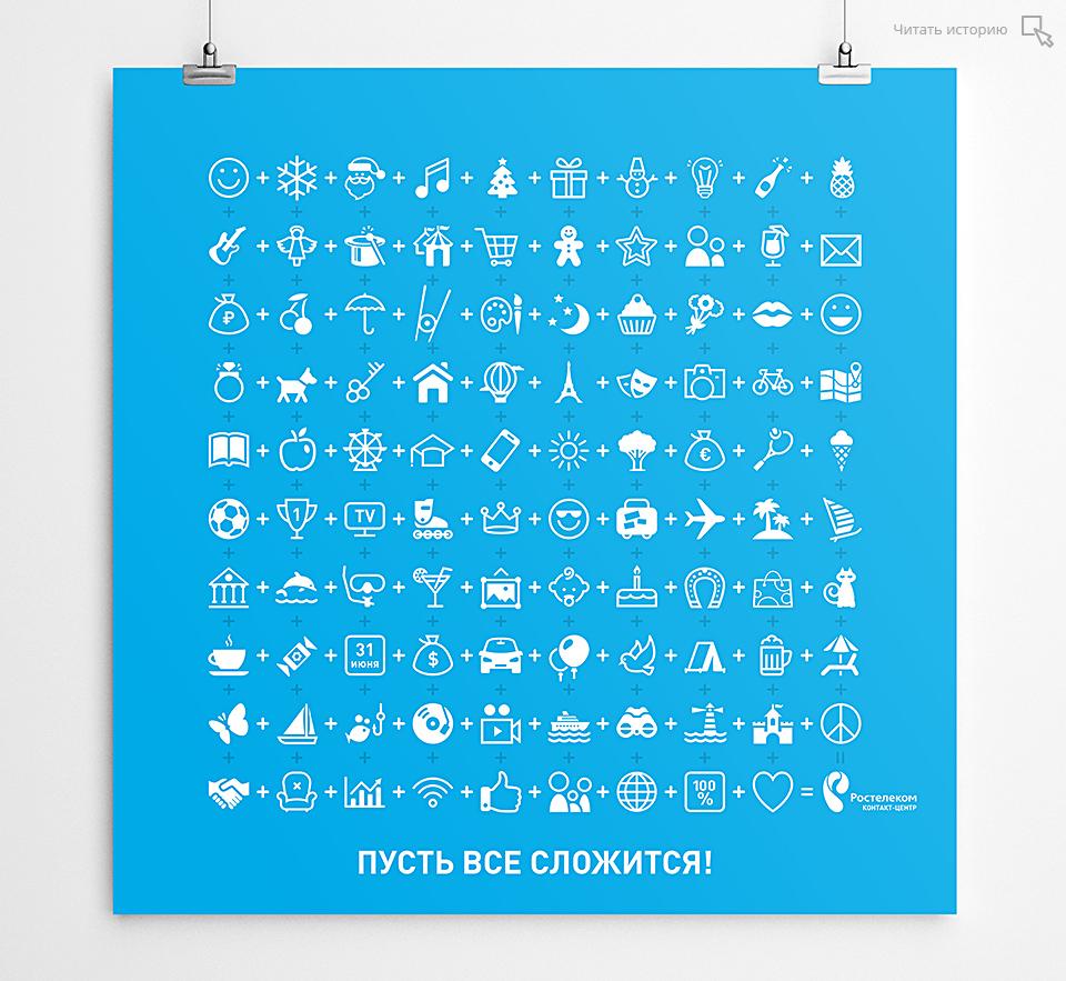 Разработка корпоративного календаря Ростелеком