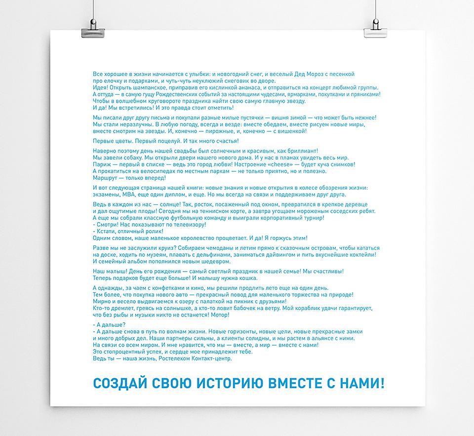 Разработка креативного календаря Ростелеком
