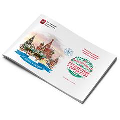 Рекламная кампания Рождественские ярмарки Москвы 2015
