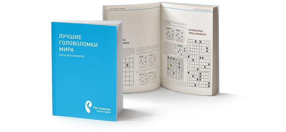 Разработка дизайна книги