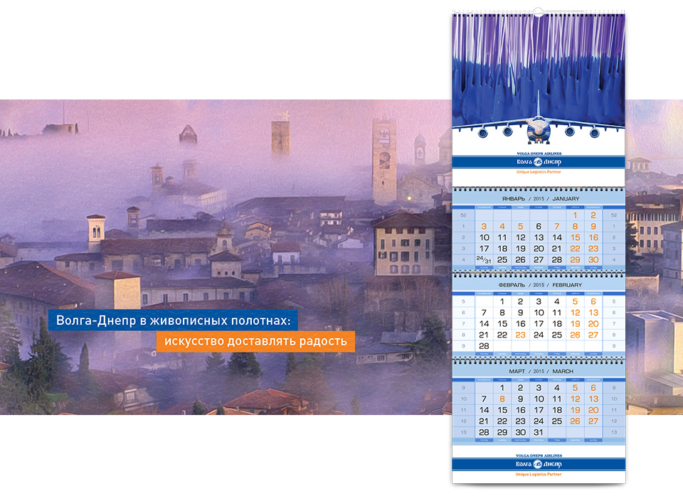 Разработка креативной концепции календаря
