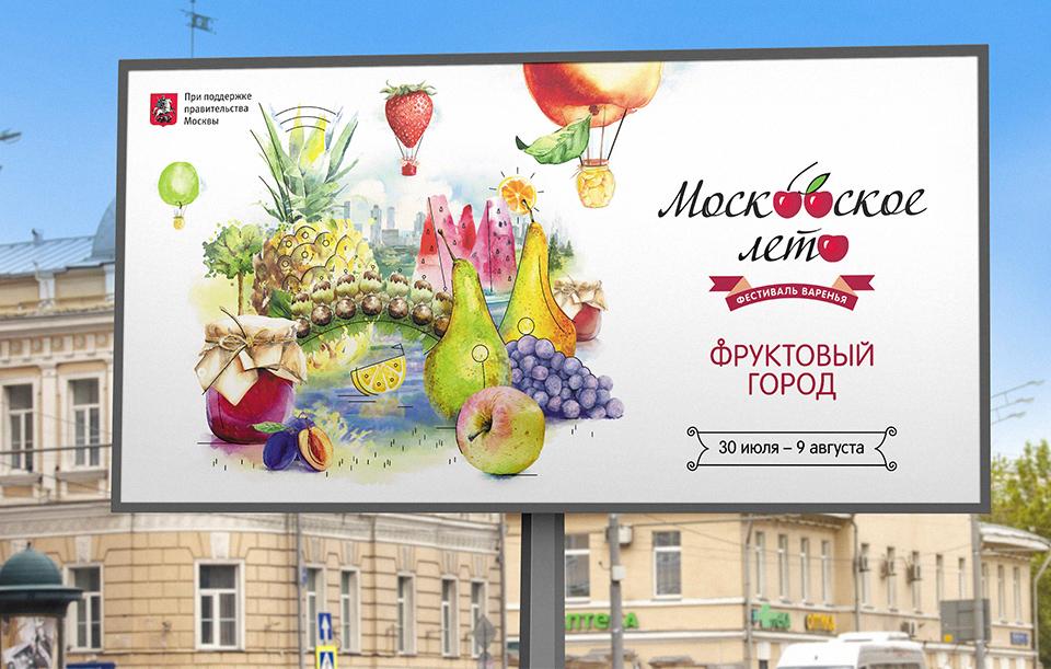 Дизайн билборда Московское лето 2015