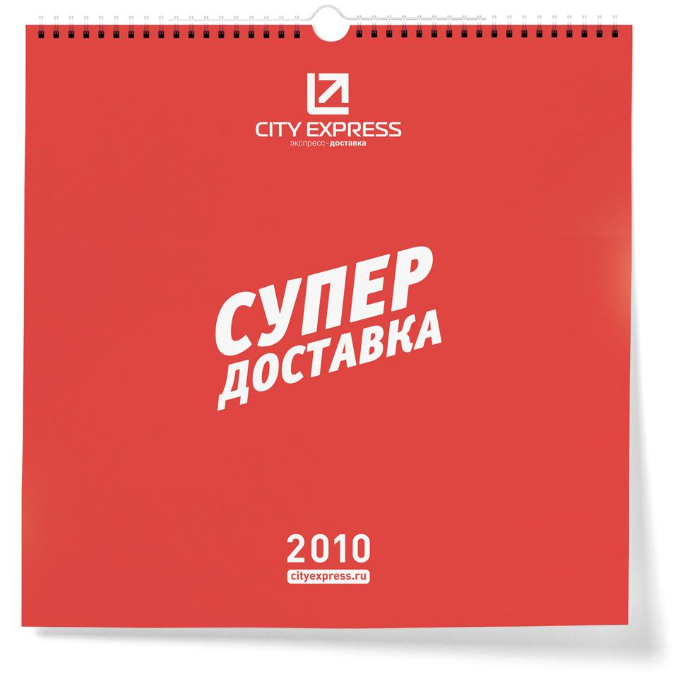 Разработка концепции дизайна календаря