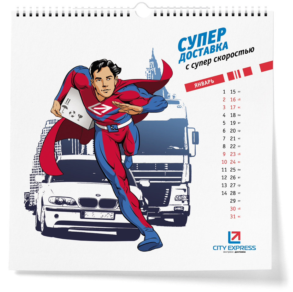 Дизайн корпоративного календаря службы доставки