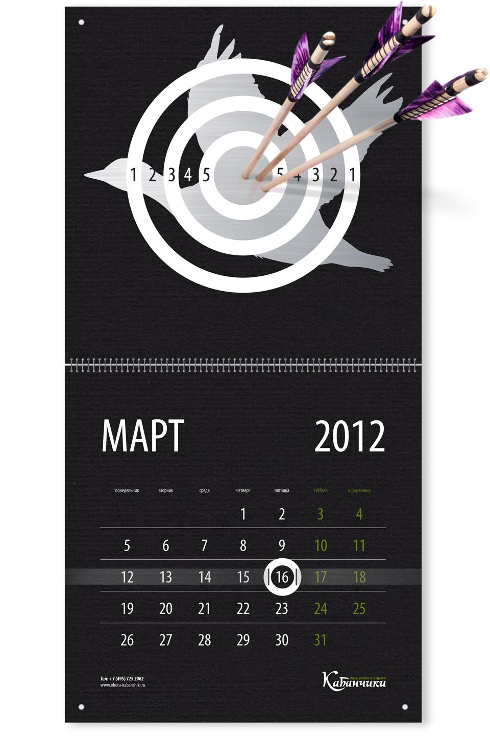 Дизайн сувенирного календаря