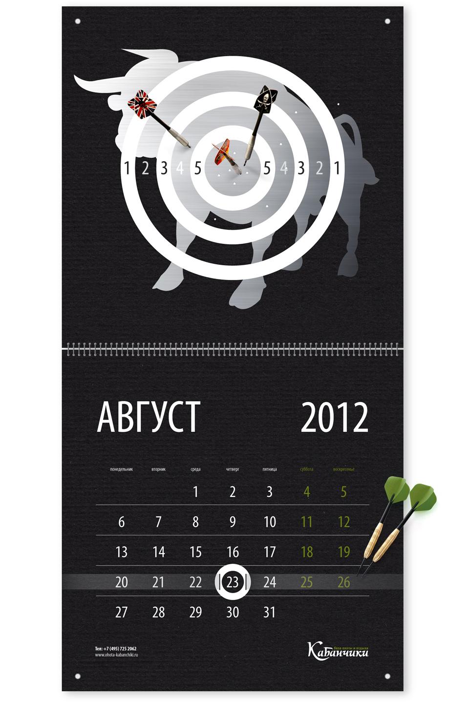 Разработка оригинального рекламного календаря