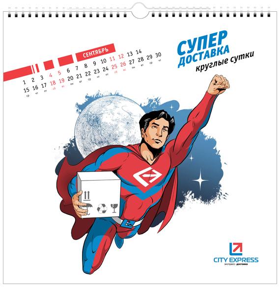 настенный 12-ти полосный календарь
