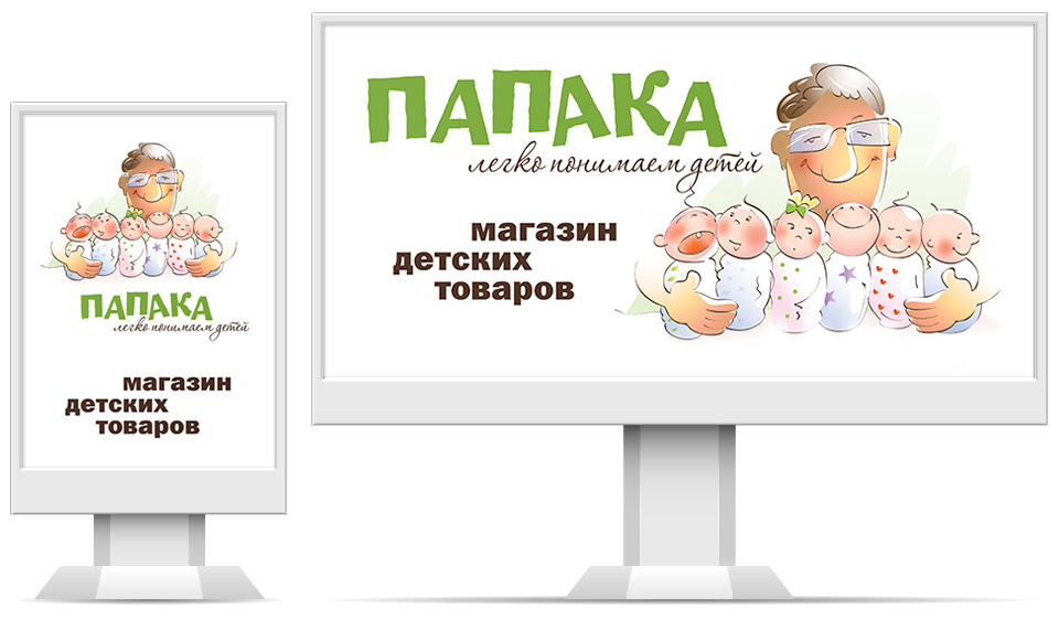 Рекламная кампания. Варианты дизайна билбордов.
