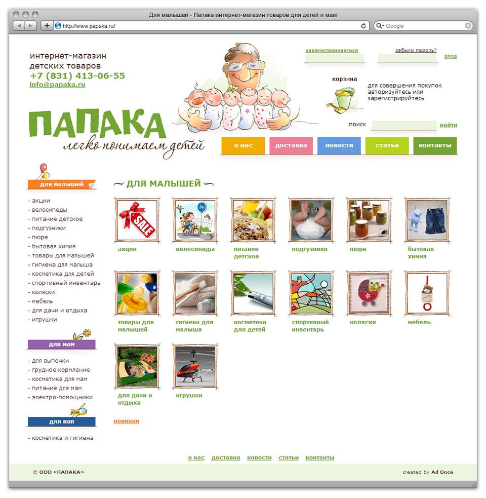 Дизайн и программирование интернет-магазина