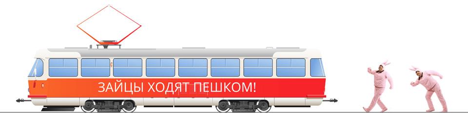 Креативная концепция брендирования системы контроля проезда на общественном транспорте