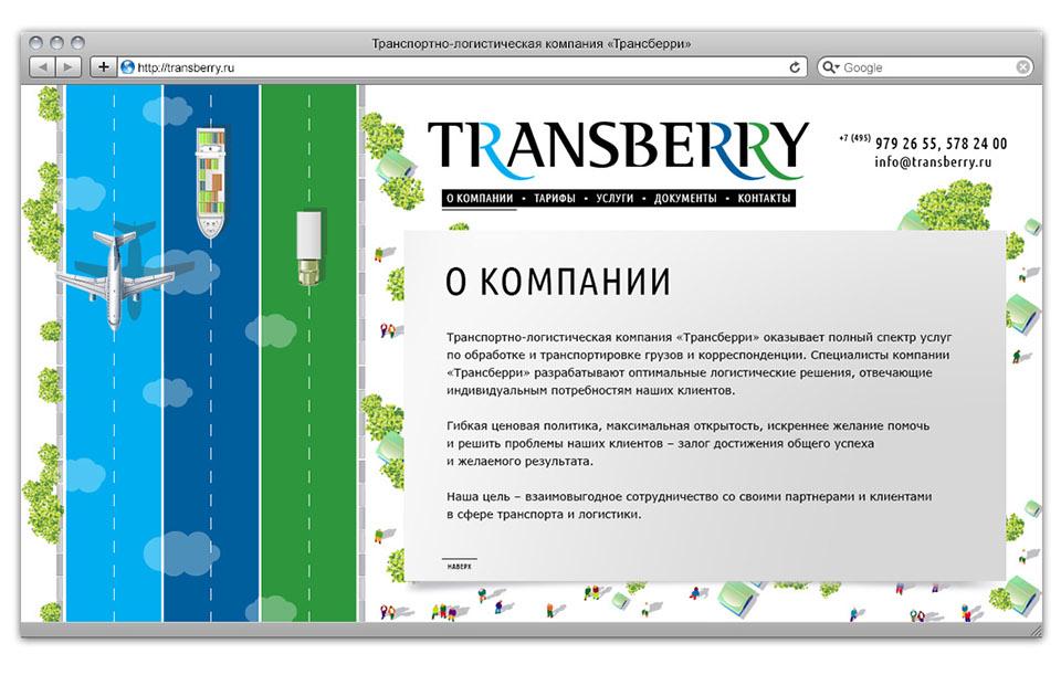 Креативная концепция и разработка корпоративного сайта