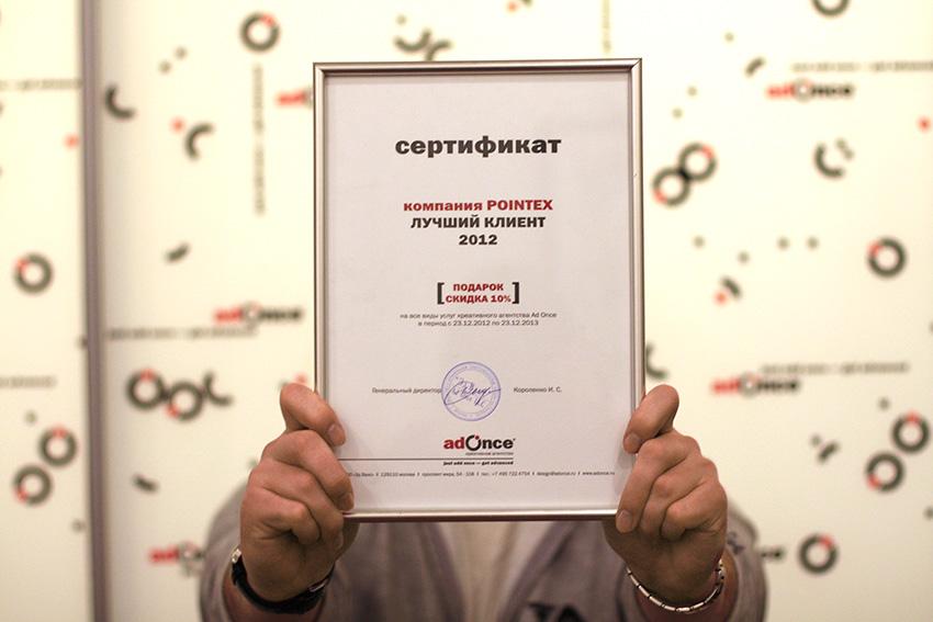Диплом Лучший клиент года