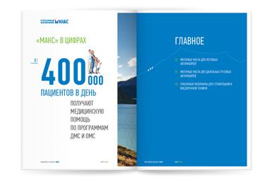 Креативная концепция в дизайне годового отчёта