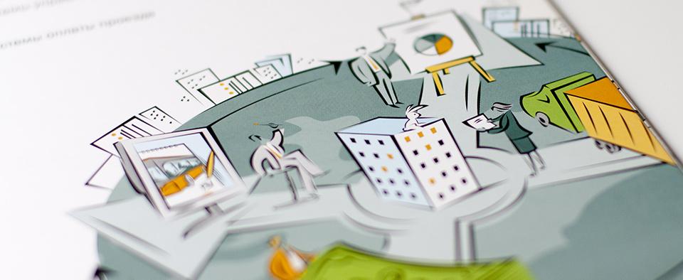 Уникальный корпоративный буклет с авторскими иллюстрациями