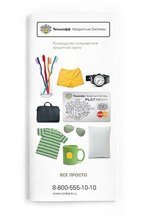 Буклет руководство пользователя. Креативная концепция, дизайн, вёрстка.