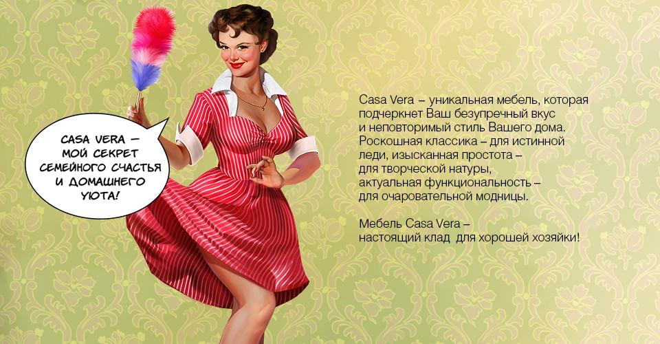 Персонаж рекламной кампании в стиле Pin Up