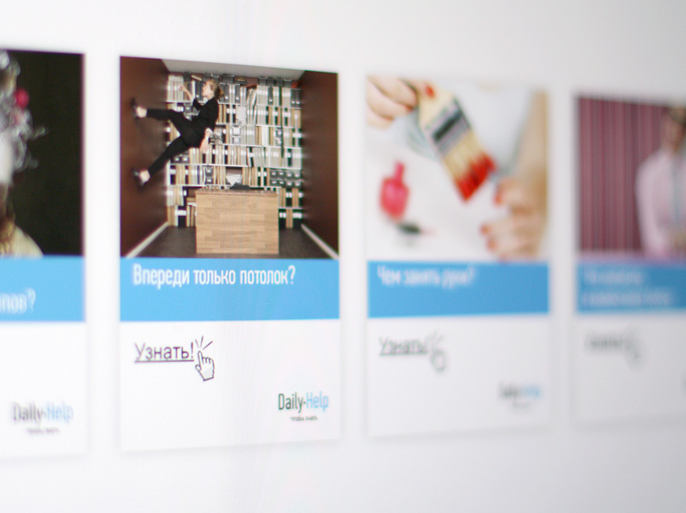 Серийная креативная концепция. Разработка дизайна рекламных баннеров.
