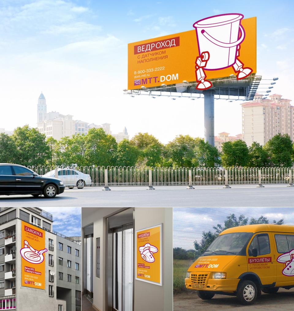 Серийная креативная концепция для рекламной кампании и её реализация