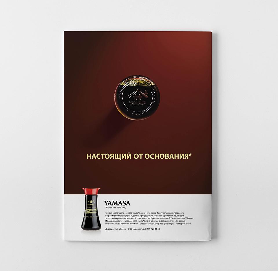 Дизайн рекламного модуля в тематическом журнале, в рамках креативной концепции.