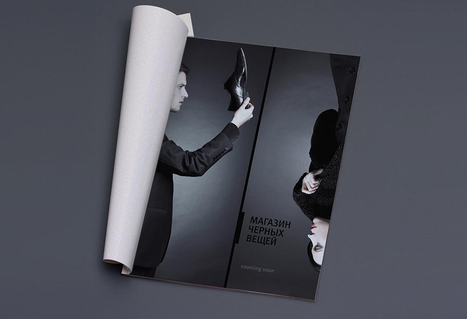 Дизайн рекламы в прессе, на основе креативной концепции рекламной кампании