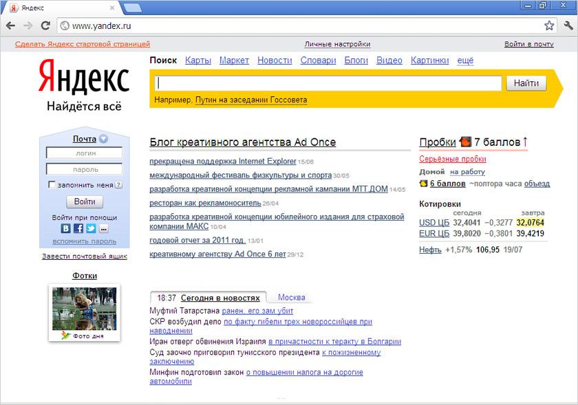 Виджет Ad Once новостей для Яндекса